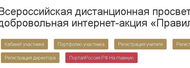 Дистанционная просветительская интернет-акция  «ПРАВИЛА ГИГИЕНЫ»